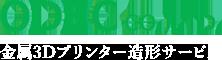 株式会社ODEC(オデック)