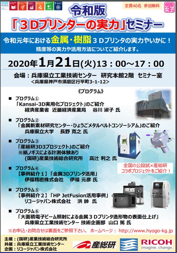 【第27回】令和版「3Dプリンターの実力」セミナーに参加しました