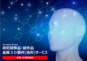 最短1週間、試作料金5万円から【大学・大学院向け】研究開発・試作品を金属3Dで。