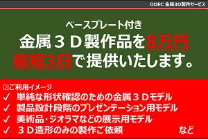 ベースプレート付き、金属3D製作品を8万円 最短3日で提供
